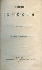 Сочинения С.В. Ешевского. В 3-х томах