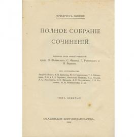 Полное собрание сочинений. Фридрих Ницше. В 4-х томах