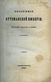 Обозрение Оттоманской империи, Молдавии, Валахии и Сербии