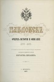 Павловск Очерк истории и описание. 1777-1877