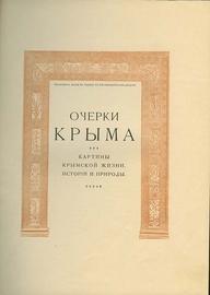 Очерки Крыма Картины крымской жизни, истории и природы