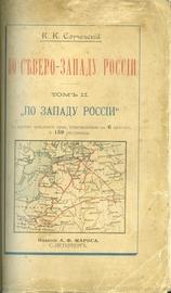 По Северо-Западу России