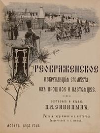 Преображенское и окружающие его места, их прошлое и настоящее