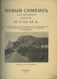 Новый-Симиез и его окресности на Южном берегу Крыма