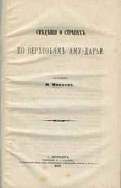 Сведения о странах по верховьям Аму-Дарьи [по 1878 год]