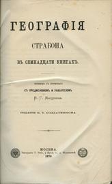 География Страбона в семнадцати книгах