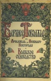 Верхнее Поволжье от Ярославля до Нижнего Новгорода и волжское судоходство