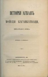 История Агван Моисея Каганкатваци, писателя X века
