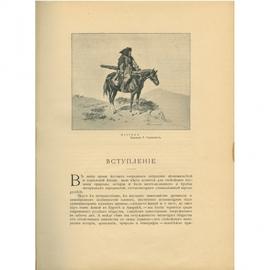 Очерки Кавказа Картины кавказской жизни, природы и истории