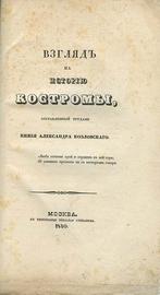 Взгляд на историю Костромы, составленный трудами князя Александра Козловского