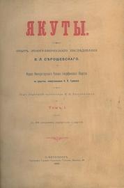 Якуты. Опыт этнографического исследования