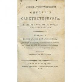 Медико-топографическое описание Санкт-Петербурга, главного и столичного города Российской Империи