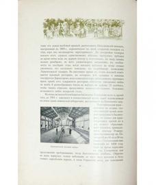 Кавказские минеральные воды Пятигорск, Железноводск, Ессентуки, Кисловодск. К столетнему юбилею 1803-1903