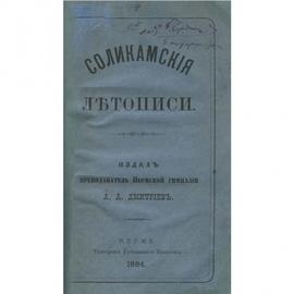 Соликамские летописи