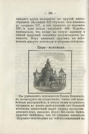 Историческое описание Москвы. Путеводитель по Москве и ее окрестностям