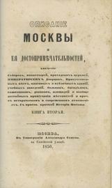 Описание Москвы и ее достопримечательностей в историческом и современном отношениях, с присовокуплением краткой истории Москвы