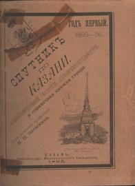 Спутник по Казани. Иллюстрированный указатель достопримечательностей и справочная книжка города