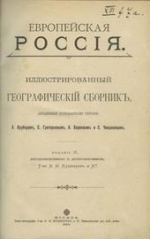 Европейская Россия. Иллюстрированный географический сборник