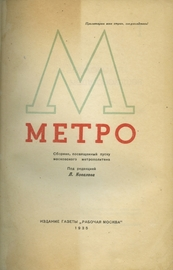 Метро. Сборник, посвященный пуску Московского метрополитена