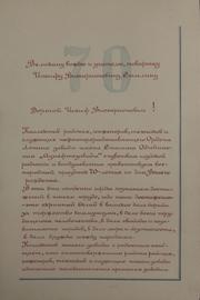 Рапорт Иосифу Виссарионовичу Сталину от коллектива Объединения «Азнефтезаводы»