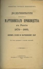 Двадцатипятилетие введения мартеновского производства в России 1870-1895. Сборник статей по мартеновскому делу
