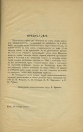 Краткий очерк состояния нефтяной промышленности в 1910 году