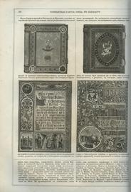 Иллюстрированное описание Всемирной Промышленной Выставки в Париже, 1867 года