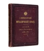 Санкт-Петербургский Металлический завод Краткий очерк деятельности с 1882 по 1896 годы