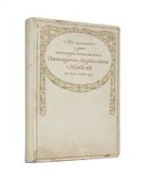 На память о дне пятидесятилетия Эммануила Людвиговича Нобель по данным 1909 г.