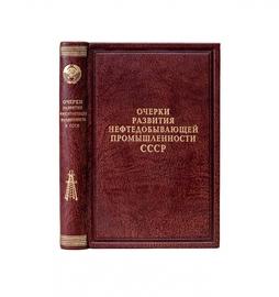 Очерки развития нефтедобывающей промышленности СССР