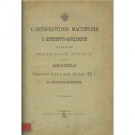 Санкт-Петербургские мастерские Санкт-Петербурго-Варшавской казенной железной дороги