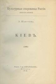 Культурные сокровища России. 14 выпусков (из 15 вып.)