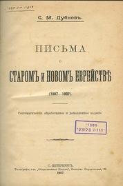 Письма о старом и новом еврействе (1897-1907)
