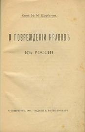 Князь Щербатов. О повреждении нравов в России
