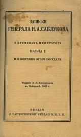 Записки генерала Саблукова о временах императора Павла I и о кончине этого государя