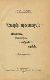 История проституции романских, германских и славянских народов