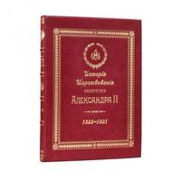 История царствования императора Александра II