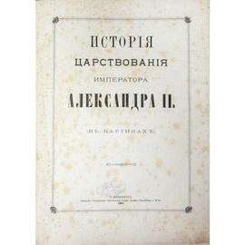 История царствования императора Александра II. В картинах