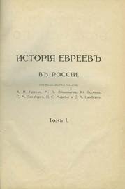 История еврейского народа. 2 тома
