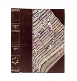 Евреи в древности и в средние века