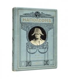 Наполеон. История великого полководца