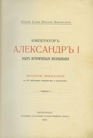 Император Александр I. Опыт исторического исследования