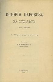 История паровоза за сто лет (1803-1903 г.)