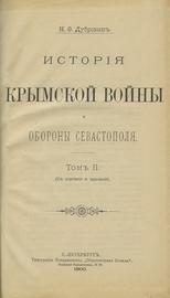История Крымской войны и обороны Севастополя. В 3-х томах.