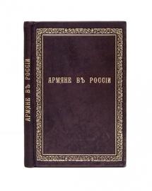 Два дореволюционных издания, посвященных армянскому вопросу в России