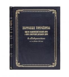 Портовые устройства Общества Владикавказской железной дороги и обзор коммерческой деятельности дороги в Новороссийске на 1-ое января 1896 года.