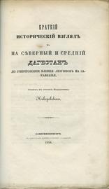 Краткий исторический взгляд на северный и средний Дагестан до уничтожения влияния лезгинов на Закавказье.