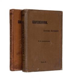 Современники. Альбом биографий. В 2-х томах.