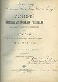 История Московского военного госпиталя в связи с историею медицины в России к 200-летнему его юбилею 1707-1907 г.г.