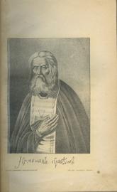 Житие старца Серафима, Саровской обители иеромонаха, пустынножителя и затворника.